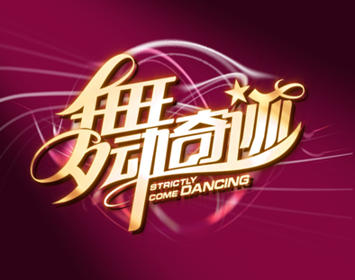 湖南卫视香港TVB推出舞蹈节目-新闻-舞动奇迹